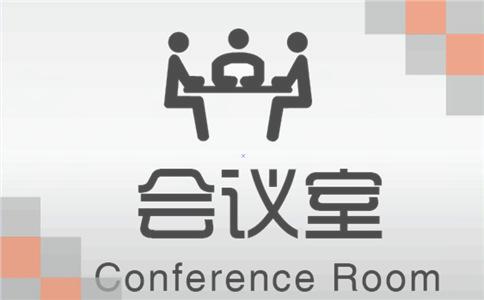 会议矢量图素材